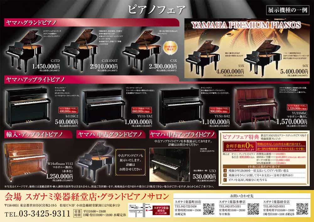 スガナミ楽器経堂店ピアノフェア